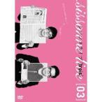 シソンヌライブ[trois] 【DVD】