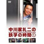 中川家礼二の鉄学の時間1/DVD/YRBN-90926