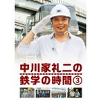 中川家礼二の鉄学の時間 3 【DVD】