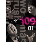 ウーマンラッシュアワー109 vol.1 【DVD】
