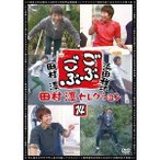 ごぶごぶ 田村淳セレクション14 【DVD】