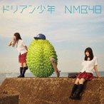 NMB48/ドリアン少年《Type-B》 【CD+DVD】