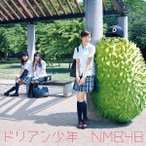 NMB48/ドリアン少年《Type-C》 【CD+DVD】
