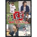 ごぶごぶ 田村淳セレクション15 【DVD】