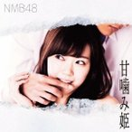 NMB48/甘噛み姫《Type-C》 【CD+DVD】
