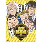 吉本新喜劇DVD -い?い?〜!カーッ!おもしろくてすいません!いーいーよぉ〜!アメちゃんあげるわよ!以上、あらっした!- 【DVD】