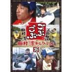 ごぶごぶ 田村淳セレクション16 【DVD】