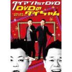 ダイアン 1st DVD『DVDのダイちゃん〜ベストネタセレクション〜』 【DVD】