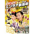 Joy!Joy!エンタメ新喜劇〜吉本新喜劇アキ座長公演〜 【DVD】