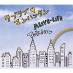TOKIO/ラブラブ□マンハッタン/ALIVE-LIFE 【CD】