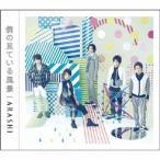 嵐/僕の見ている風景 【CD】