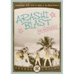 嵐/ARASHI BLAST in Hawaii《通常版》 【DVD】
