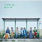 関ジャニ∞[エイト]/マイホーム 【CD】