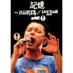記憶 〜渋谷すばる/記憶 〜渋谷すばる/LIVE TOUR 2015《通常版》 【DVD】
