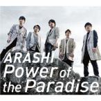 嵐/Power of the Paradise《通常盤》 【CD】