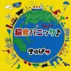 まゆげ/超音パニック♪ 【CD】