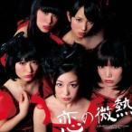 ひめキュンフルーツ缶/恋の微熱 【CD】