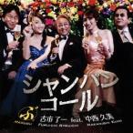 マルブ feat.中西久美/シャンパンコール 【CD】