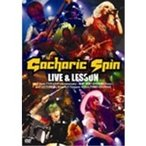 Gacharic Spin LIVE & LESSON 【DVD】