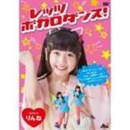 レッツボカロダンス! 【DVD】