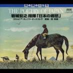 岩城宏之/あの頃の人たち 岩城宏之指揮「日本の郷愁」 【CD】