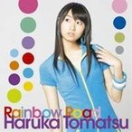 戸松遥/Rainbow Road 【CD】