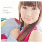 高垣彩陽/relation 【CD】