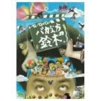 パパイヤ鈴木の「バカな方の鈴木 DVDコミックス1」 (初回限定) 【DVD】