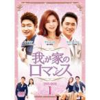 我が家のロマンス DVD-BOX 1 【DVD】
