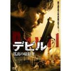 デビル 孤高の暗殺者 【DVD】