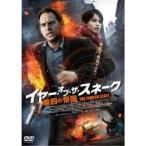 イヤー・オブ・ザ・スネーク 第四の帝国 【DVD】