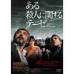 ある殺人に関するテーゼ 【DVD】