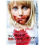 フィンランド式残酷ショッピングツアー 【DVD】