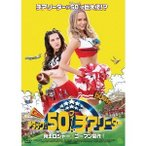 アタック・オブ・ザ・50フィート・チアリーダー 【DVD】