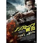 ノンストップ 救出 【DVD】