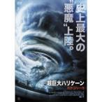 超巨大ハリケーン カテゴリー5 【DVD】