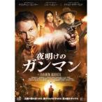 夜明けのガンマン 【DVD】
