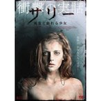 サリー 死霊と戯れる少女 【DVD】