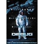 DEBUG/ディバグ 【DVD】