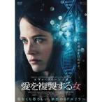 愛を複製する女 【DVD】