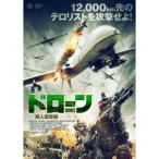 ドローン 無人爆撃機 【DVD】