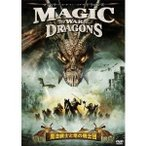 マジック アンド ザ ウォー オブ ザ ドラゴンズ 魔法戦士と竜の騎士団   DVD