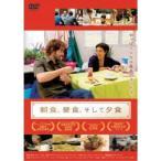 朝食、昼食、そして夕食 【DVD】
