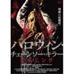 ハロウィン・チェーンソー・キラー ビギニング 【DVD】