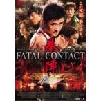 拳陣 FATAL CONTACT 【DVD】