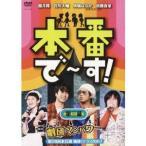本番で〜す! 第三幕 【DVD】