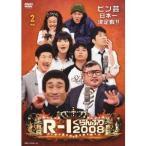 R-1ぐらんぷり2008 【DVD】