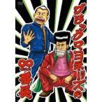 ブラックマヨネーズの∞無限大番長 【DVD】