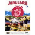 ジャルジャルの戯 1 【DVD】