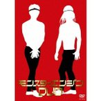 モンスターエンジンDVD 【DVD】